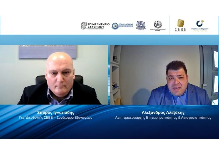 Διαδικτυακή συνάντηση για τις προοπτικές εξαγωγών στα Ιόνια Νησιά
