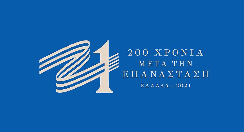Περιφέρεια Ιονίων Νήσων: «Ήχος και Φως», έναρξη εορτασμού του επετειακού έτους 2021