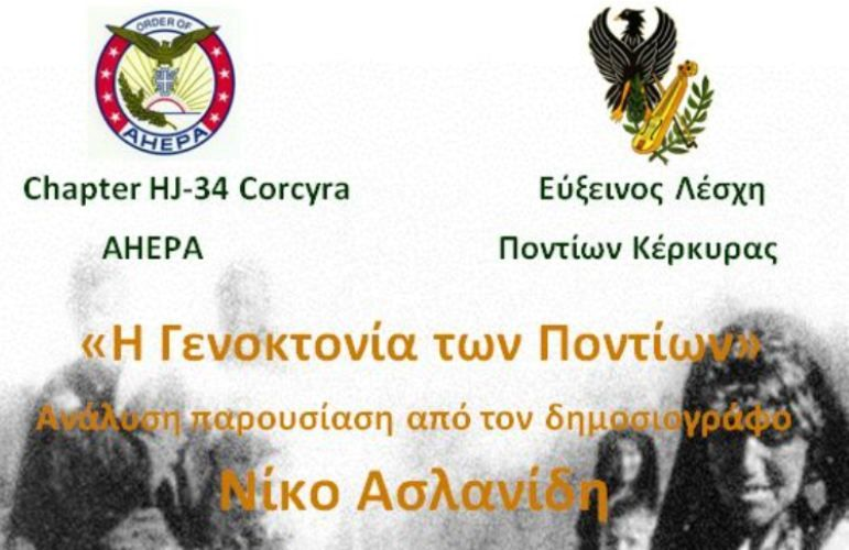 Εκδήλωση για την Γενοκτονία των Ελλήνων του Πόντου από την Corcyra AHEPA