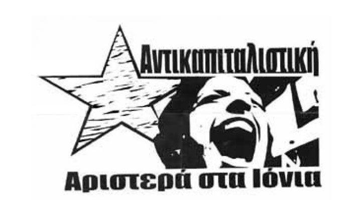 Διαδικτυακή εκδήλωση της Αντικαπιταλιστικής Αριστεράς στα Ιόνια για τη διαχείριση απορριμμάτων