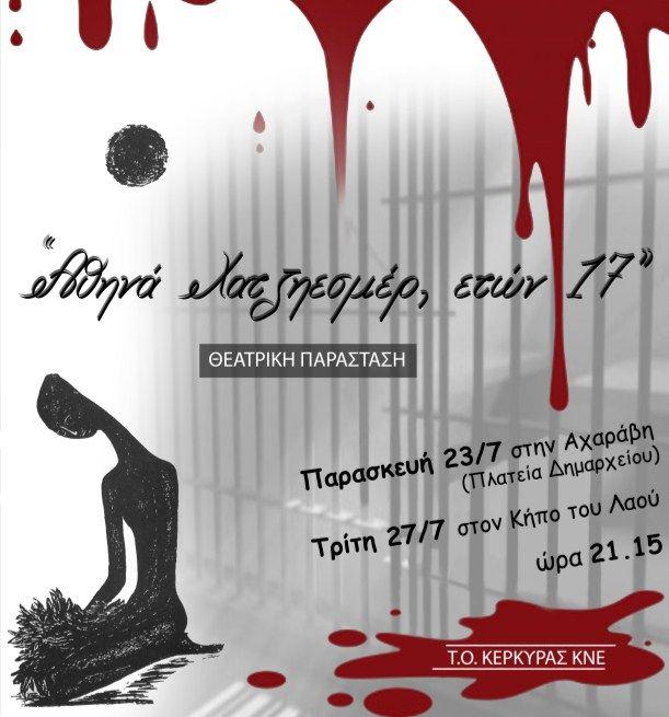 Θεατρική παράσταση «Αθηνά Χατζηεσμέρ, ετών 17» στο Φεστιβάλ ΚΝΕ- Οδηγητή