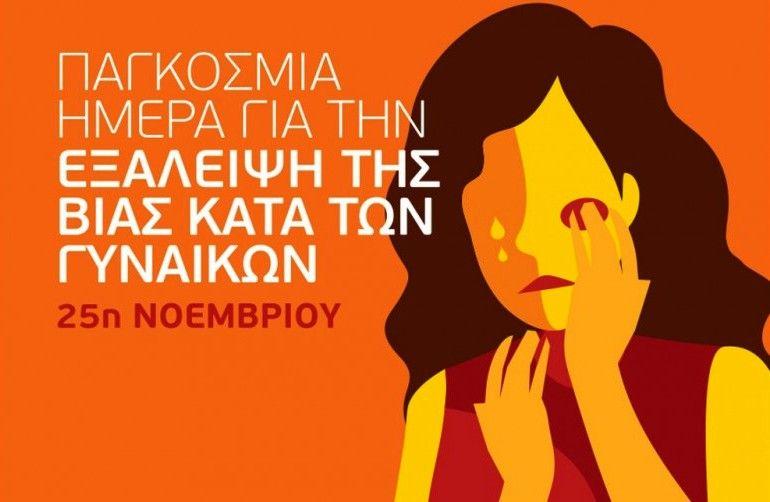 Περιφ. Αστυν. Δ/νση: «Η βία κατά των γυναικών μάς αφορά όλους»