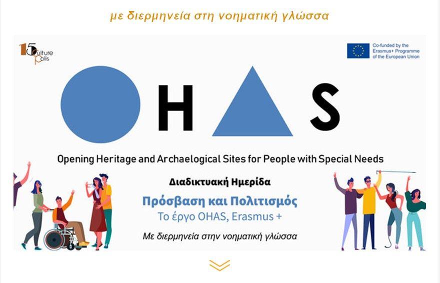 Διαδικτυακή ημερίδα της CulturePolis με θέμα: Πρόσβαση και Πολιτισμός
