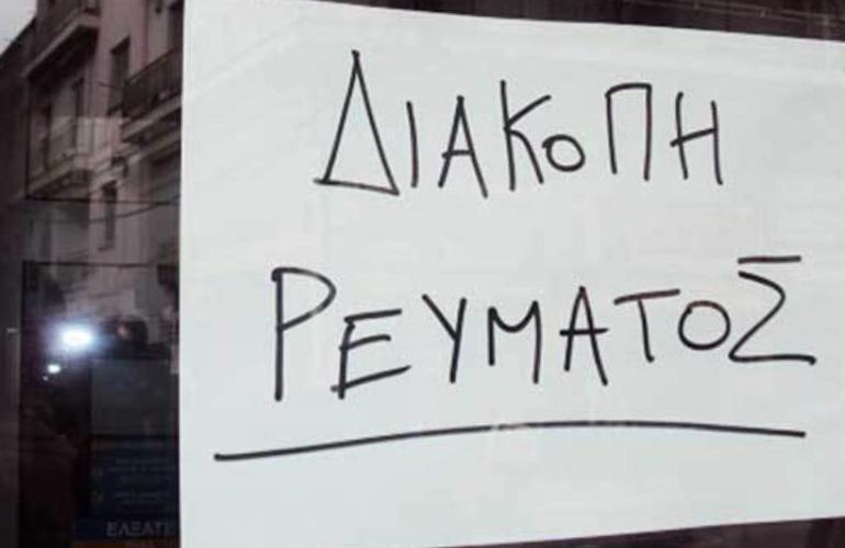 Χωρίς ρεύμα περιοχές στην πόλη της Κέρκυρας