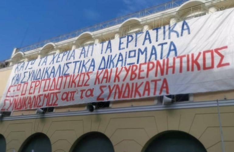 Συνδικάτο Ξενοδοχοϋπαλλήλων Κέρκυρας: Πίσω στις εποχές του χωροφύλακα και της «καρφίτσας»