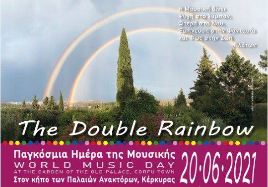 The Double Rainbow –  The Double Harmony, στον Κήπο των Ανακτόρων