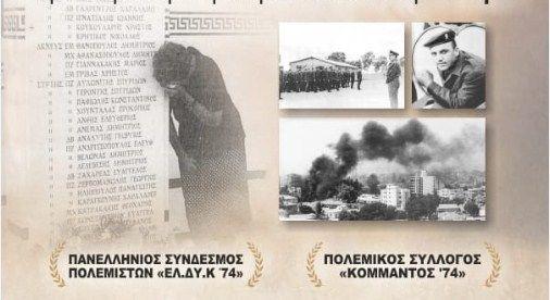 Εκδήλωση μνήμης και τιμής για τους κερκυραίους που αγωνίστηκαν στην Κύπρο
