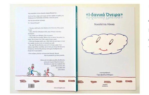 Παρουσίαση παιδικού βιβλίου « Ι-ΔΑΝΙΚΑ ΟΝΕΙΡΑ» της Νικολέττας Λέκκα στην Περίθεια | ΕΝΗΜΕΡΩΣΗ Corfu Κέρκυρα News