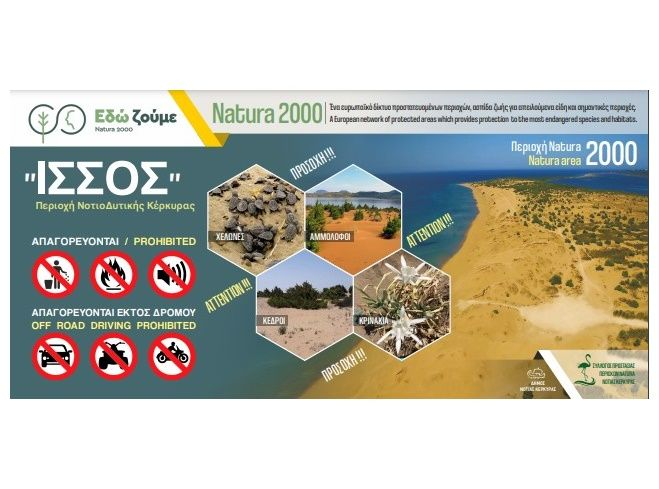 New signs put up in Issos and Halikouna for protection of environment