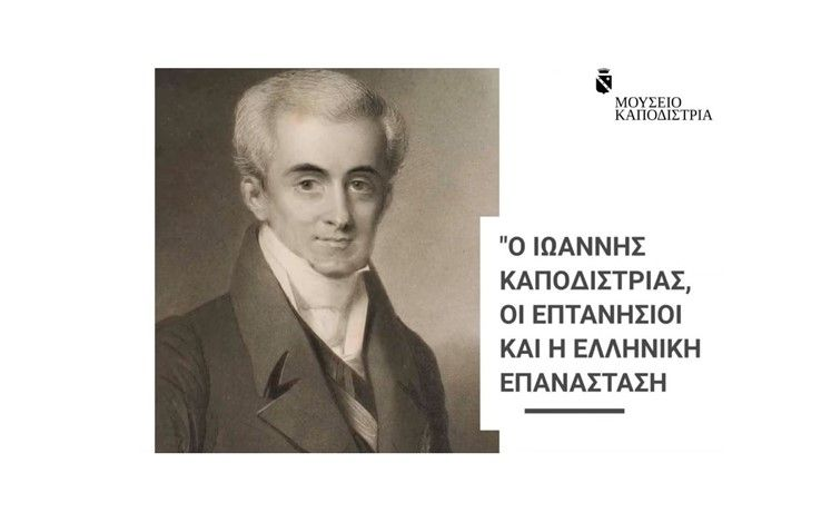Capodistrias Museum taking part in 200th Anniversary of Greek Revolution