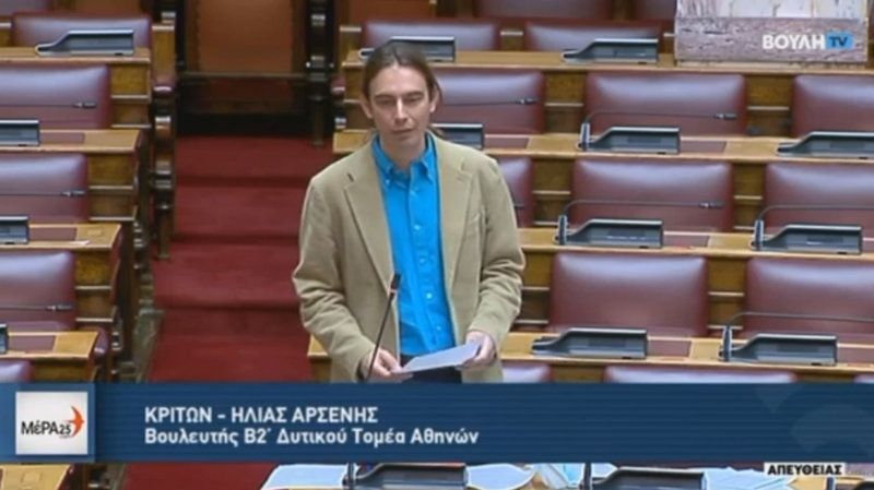 ΜέΡΑ25: Επίκαιρη ερώτηση στη Βουλή για τον Ερημίτη