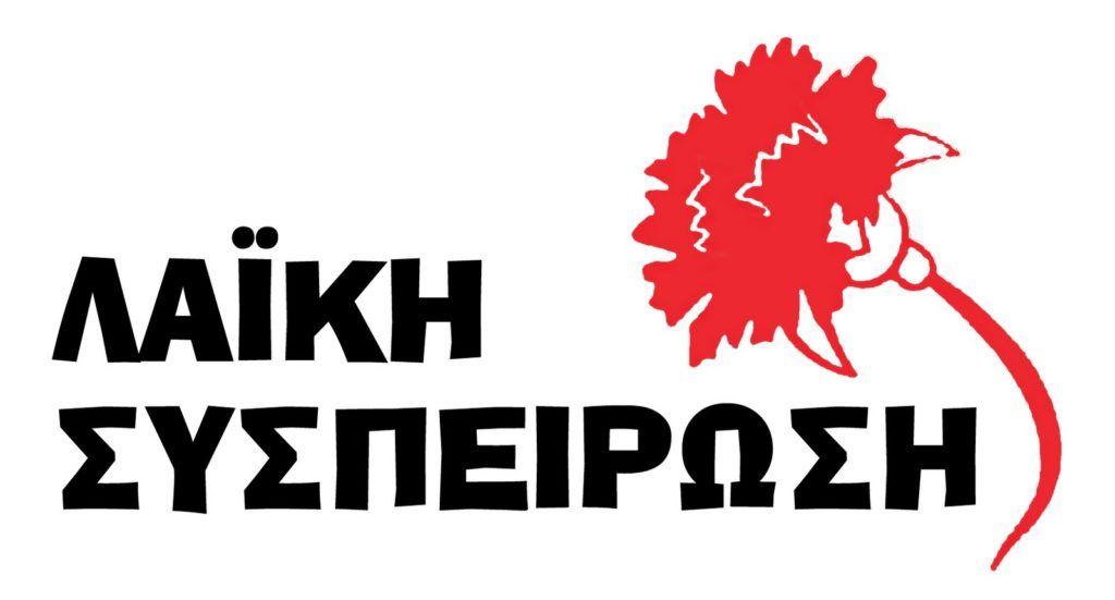 ΛΑΣΥ:Να δοθεί τέλος στο τέλμα του Δημοτικού Συμβουλίου Β.Κέρκυρας