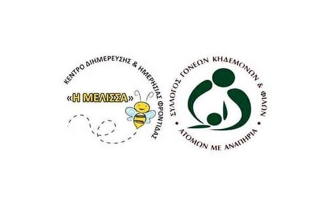 Οικονομική ενίσχυση της «Μέλισσας» από την Εθνοφυλακή Κέρκυρας