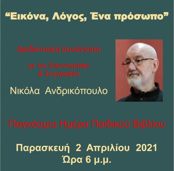 Διαδικτυακή συνάντηση με τον Νικόλα Ανδρικόπουλο από τη Δημόσια Βιβλιοθήκη