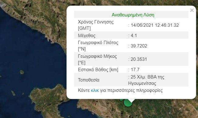Σεισμική δόνηση στην Ηγουμενίτσα, αισθητή στην Κέρκυρα