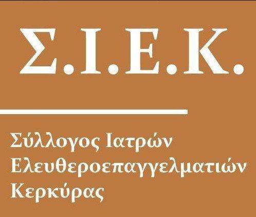 Ετήσια Γενική Συνέλευση από τον Σύλλογο Ιατρών Ελευθερ/τιών Κέρκυρας (Σ.Ι.Ε.Κ.)