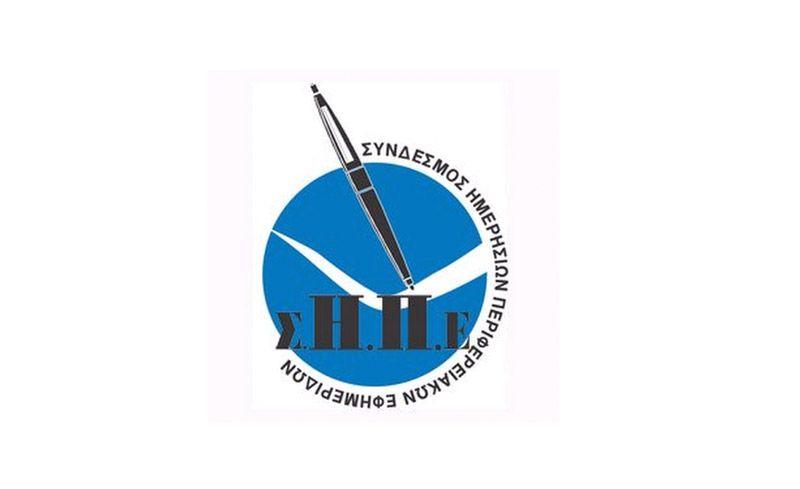 Υπόμνημα του ΣΗΠΕ για τις καταχωρίσεις και την στήριξη του περιφερειακού Τύπου