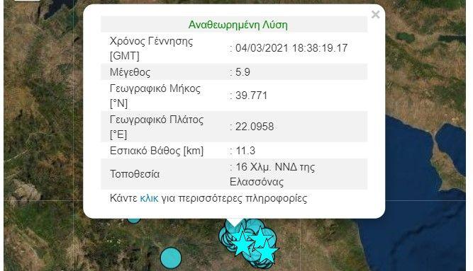 Νέα σεισμική δόνηση αισθητή στην Κέρκυρα