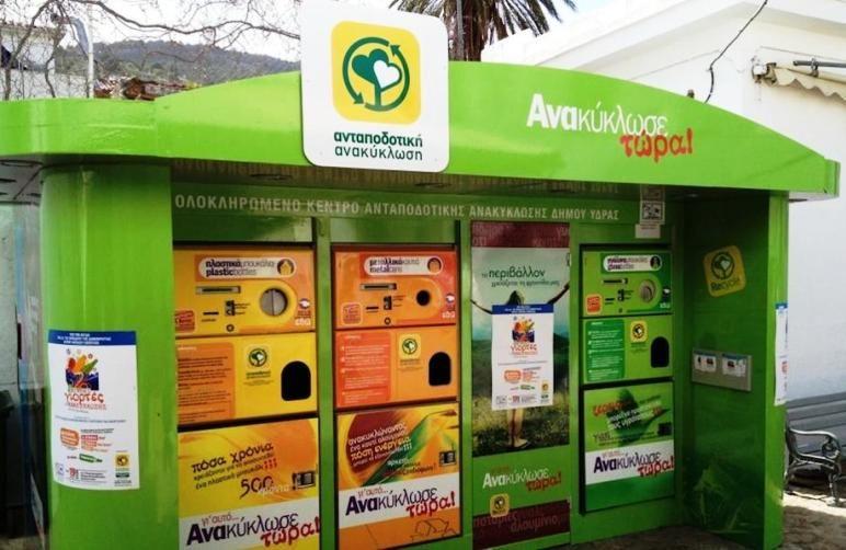Έτοιμη να γεμίσει «σπιτάκια» ανταποδοτικής ανακύκλωσης η Κέρκυρα